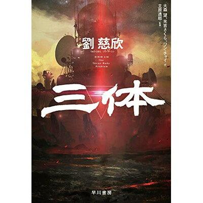 三体   /早川書房/劉慈欣