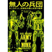 無人の兵団 AI、ロボット、自律型兵器と未来の戦争  /早川書房/ポール・シャーレ