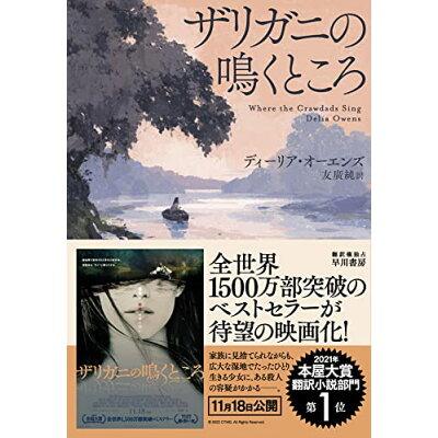 ザリガニの鳴くところ   /早川書房/ディーリア・オーエンズ