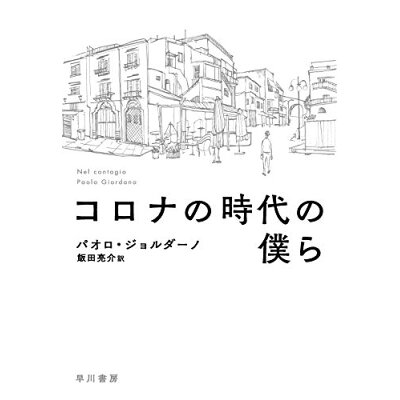 コロナの時代の僕ら   /早川書房/パオロ・ジョルダーノ