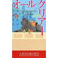 オ-ル・クリア  1 /早川書房/コニ・ウィリス
