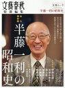 半藤一利の昭和史 永久保存版  /文藝春秋