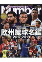Sports Graphic Number PLUS  October 2017 /文藝春秋