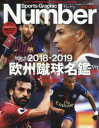 Sports Graphic Number PLUS  October 2018 /文藝春秋