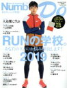 Sports Graphic Number Do  vol.34 2019 /文藝春秋