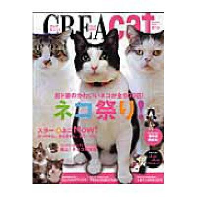 Crea due cat  no 3 /文藝春秋