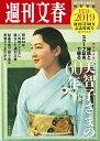 秘話とスクープ証言で綴る美智子さまの60年 創刊60周年記念特別号  /文藝春秋