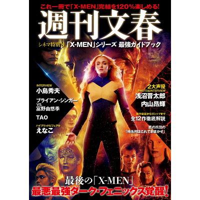週刊文春シネマ特別号「X-MEN」シリーズ最強ガイドブック   /文藝春秋