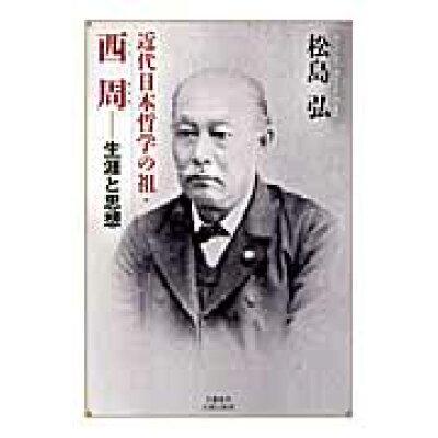 近代日本哲学の祖・西周 生涯と思想  /文藝春秋企画出版部/松島弘
