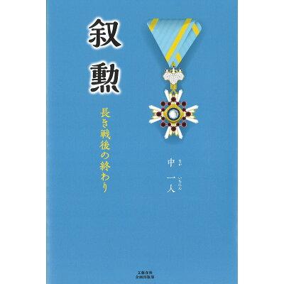 叙勲 長き戦後の終わり  /文藝春秋企画出版部/中一人