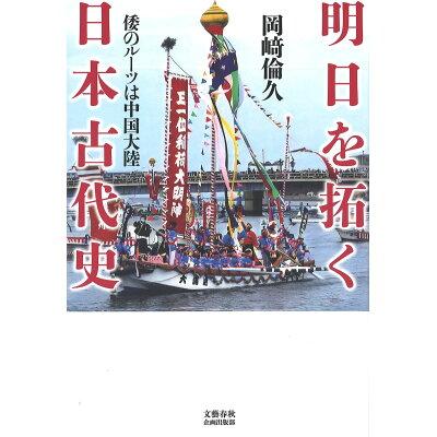 明日を拓く日本古代史 倭のルーツは中国大陸