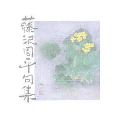 藤沢周平句集   /文藝春秋/藤沢周平