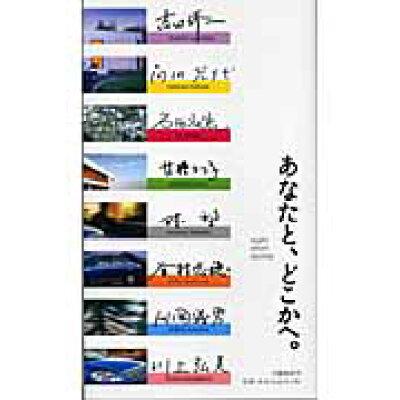 あなたと、どこかへ。 Eight short stories  /文藝春秋/吉田修一