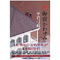新・御宿かわせみ   /文藝春秋/平岩弓枝