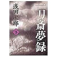 一刀斎夢録  下 /文藝春秋/浅田次郎