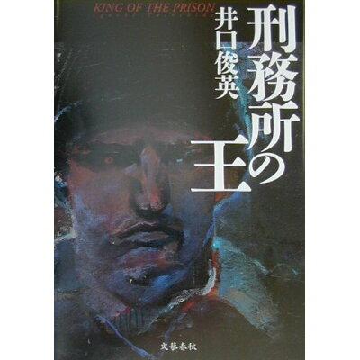 刑務所の王   /文藝春秋/井口俊英