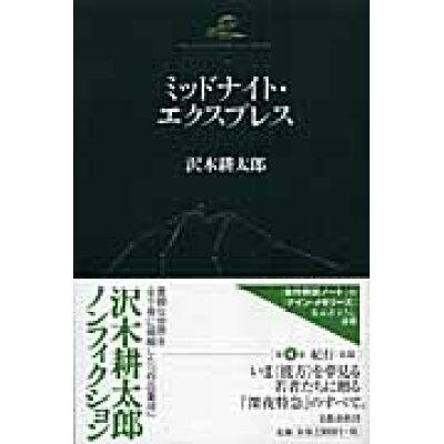 沢木耕太郎ノンフィクション  8 /文藝春秋/沢木耕太郎