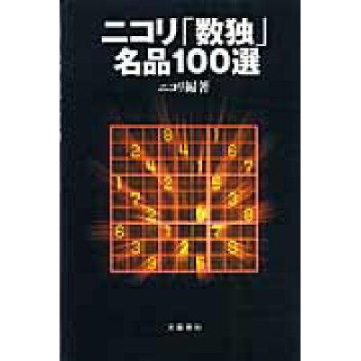 ニコリ「数独」名品100選   /文藝春秋/ニコリ