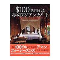 $100で泊まれる夢のアジアンリゾ-ト   /文藝春秋/増島実