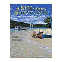 新・$100で泊まれる夢のアジアンリゾ-ト   /文藝春秋/増島実