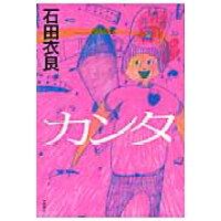 カンタ   /文藝春秋/石田衣良