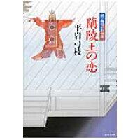 蘭陵王の恋 新・御宿かわせみ  /文藝春秋/平岩弓枝