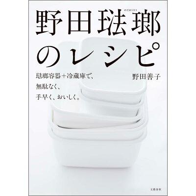 野田琺瑯のレシピ 琺瑯容器+冷蔵庫で、無駄なく、手早く、おいしく。  /文藝春秋/野田善子