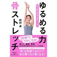ゆるめる力骨ストレッチ   /文藝春秋/松村卓