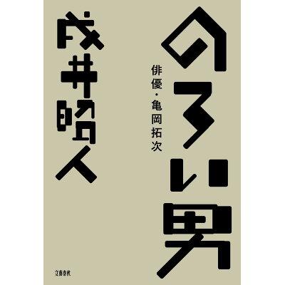 のろい男 俳優・亀岡拓次  /文藝春秋/戌井昭人