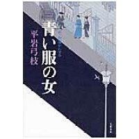 青い服の女   /文藝春秋/平岩弓枝