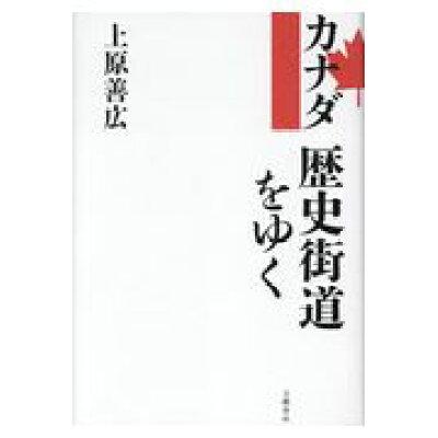 カナダ歴史街道をゆく   /文藝春秋/上原善広
