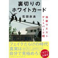 裏切りのホワイトカード 池袋ウエストゲートパーク13  /文藝春秋/石田衣良