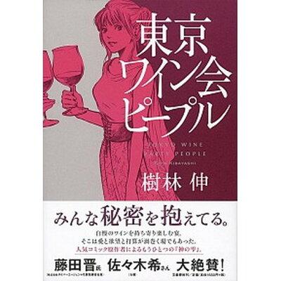 東京ワイン会ピープル   /文藝春秋/樹林伸