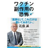 ワクチン副作用の恐怖   /文藝春秋/近藤誠