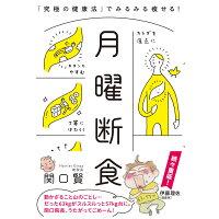 月曜断食 「究極の健康法」でみるみる痩せる!  /文藝春秋/関口賢