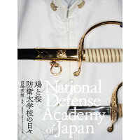 National Defense Academy of Japan 鳩と桜防衛大学校の日々  /文藝春秋/宮嶋茂樹