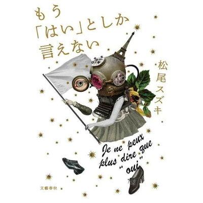 もう「はい」としか言えない   /文藝春秋/松尾スズキ
