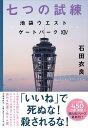 七つの試練 池袋ウエストゲートパーク14  /文藝春秋/石田衣良