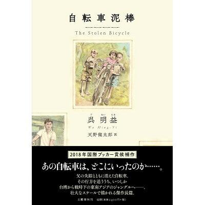 自転車泥棒   /文藝春秋/呉明益
