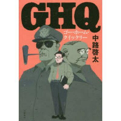 ゴー・ホーム・クイックリー GHQ  /文藝春秋/中路啓太