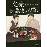 文豪お墓まいり記   /文藝春秋/山崎ナオコーラ