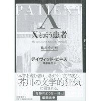 Xと云う患者 龍之介幻想   /文藝春秋/デイヴィッド・ピース