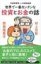 世界で一番カンタンな投資とお金の話 生涯投資家VS生涯漫画家  /文藝春秋/村上世彰