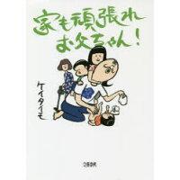 家も頑張れお父ちゃん!   /文藝春秋/ケイタイモ