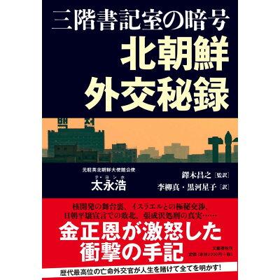 三階書記室の暗号北朝鮮外交秘録   /文藝春秋/太永浩