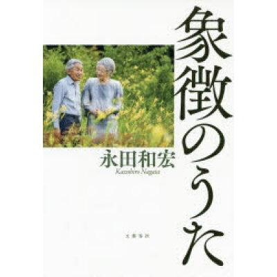 象徴のうた   /文藝春秋/永田和宏