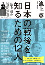 日本の戦後を知るための12人 池上彰の〈夜間授業〉  /文藝春秋/池上彰