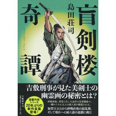 盲剣楼奇譚   /文藝春秋/島田荘司
