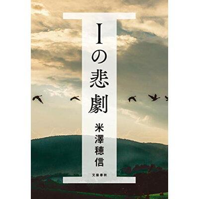 Iの悲劇   /文藝春秋/米澤穂信