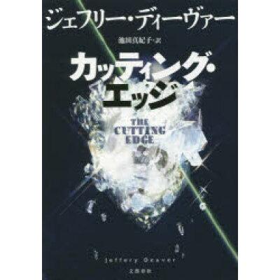 カッティング・エッジ   /文藝春秋/ジェフリー・ディーヴァー
